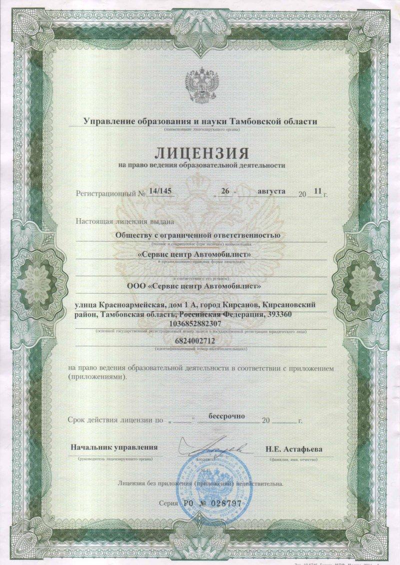 """Лицензия ООО """"Сервис центр Автомобилист"""" г.Кирсанов"""
